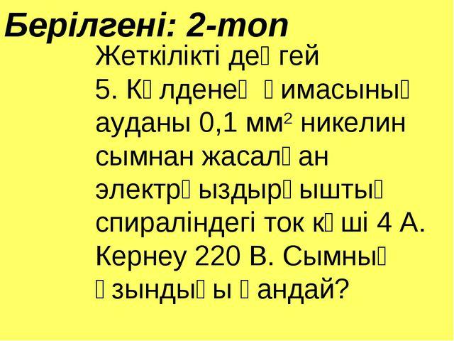 Берілгені: 2-топ Жеткілікті деңгей 5. Көлденең қимасының ауданы 0,1 мм2 никел...
