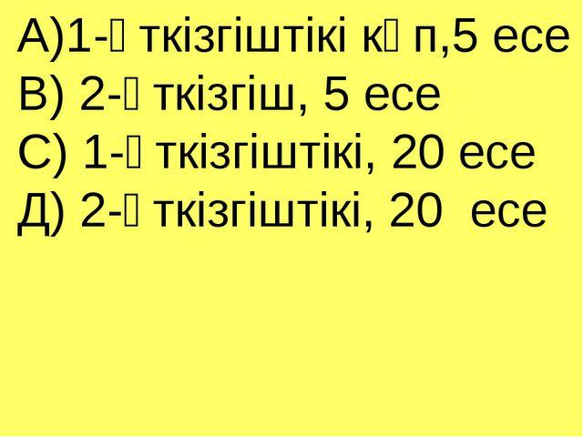 А)1-өткізгіштікі көп,5 есе В) 2-өткізгіш, 5 есе С) 1-өткізгіштікі, 20 есе Д)...