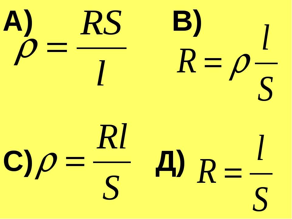 А) В) С) Д)