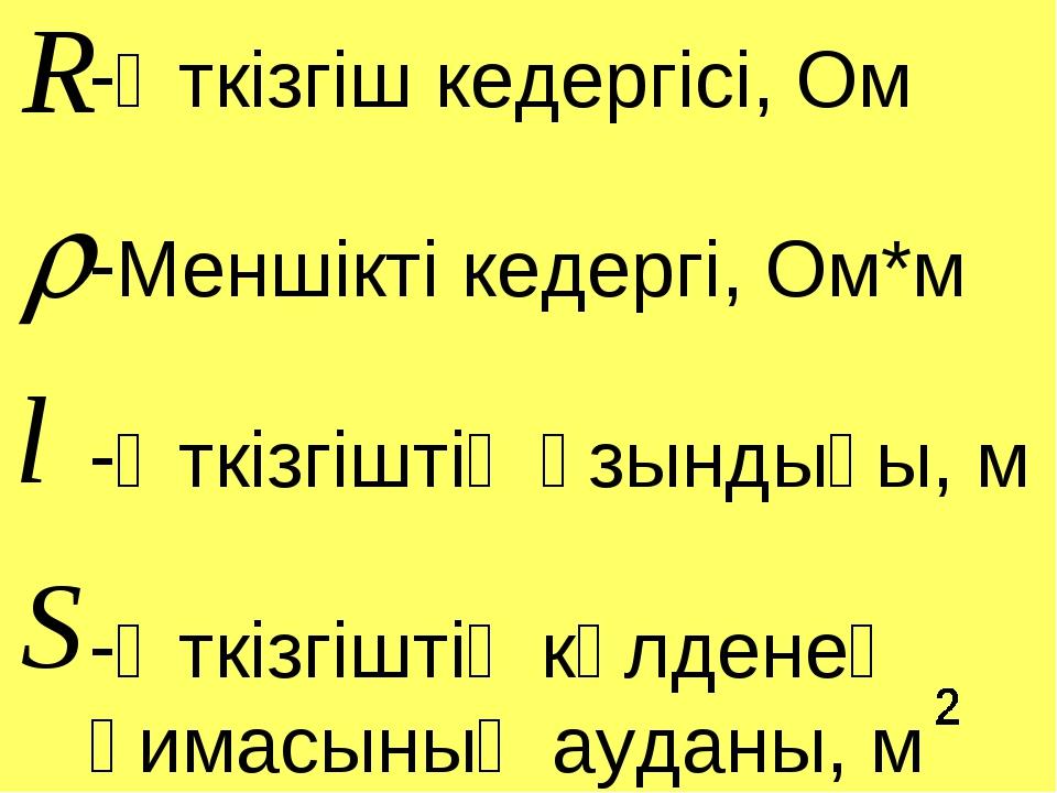 Өткізгіш кедергісі, Ом Меншікті кедергі, Ом*м Өткізгіштің ұзындығы, м Өткізгі...