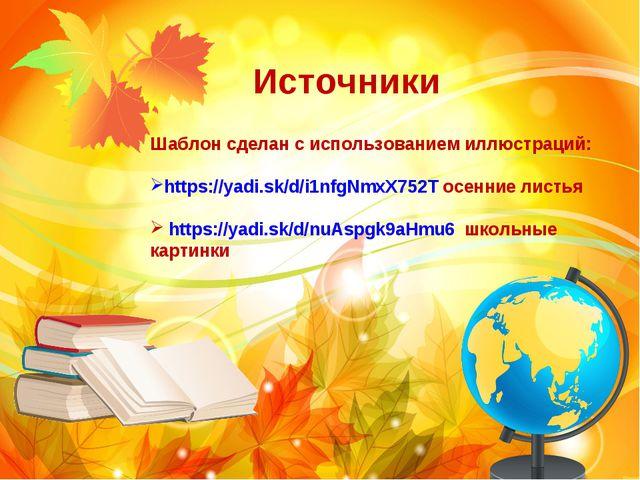 Источники Шаблон сделан с использованием иллюстраций: https://yadi.sk/d/i1nfg...