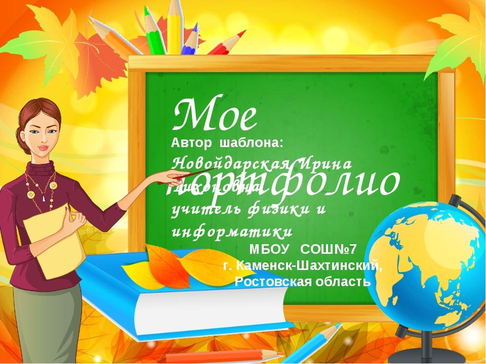 Мое портфолио Автор шаблона: Новойдарская Ирина Тихоновна учитель физики и и...