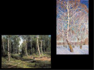 Иван Шишкин «Ручей в берёзовом лесу». Этот ручей, словно песня, которую пою