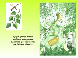 Яркие краски зелени создают настроение восторга, рисуют наряд как девичье оде