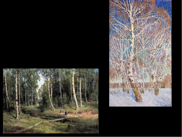 Иван Шишкин «Ручей в берёзовом лесу». Этот ручей, словно песня, которую пою...