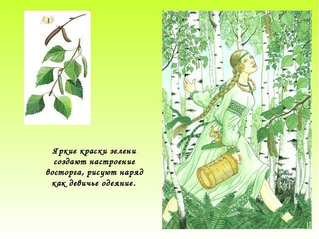 Яркие краски зелени создают настроение восторга, рисуют наряд как девичье оде...