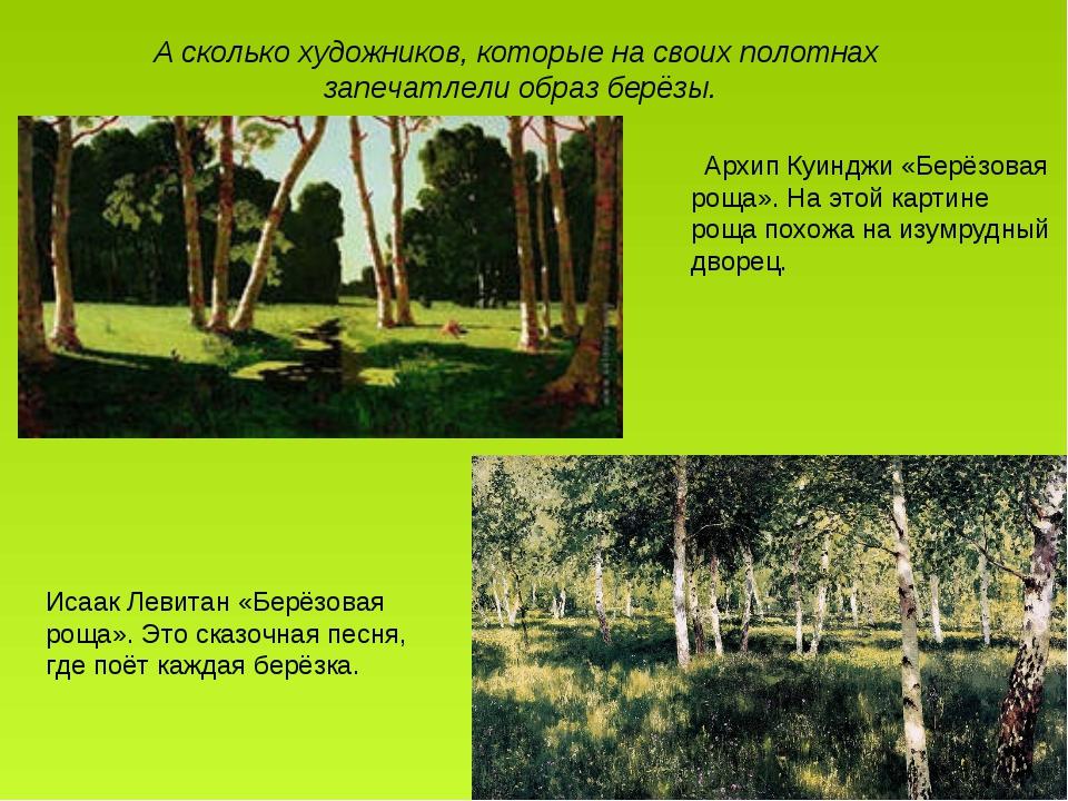 Архип Куинджи «Берёзовая роща». На этой картине роща похожа на изумрудный дв...