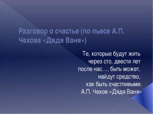 Разговор о счастье (по пьесе А.П. Чехова «Дядя Ваня») Те, которые будут жить