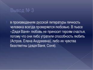 Вывод № 3 в произведениях русской литературы личность человека всегда проверя