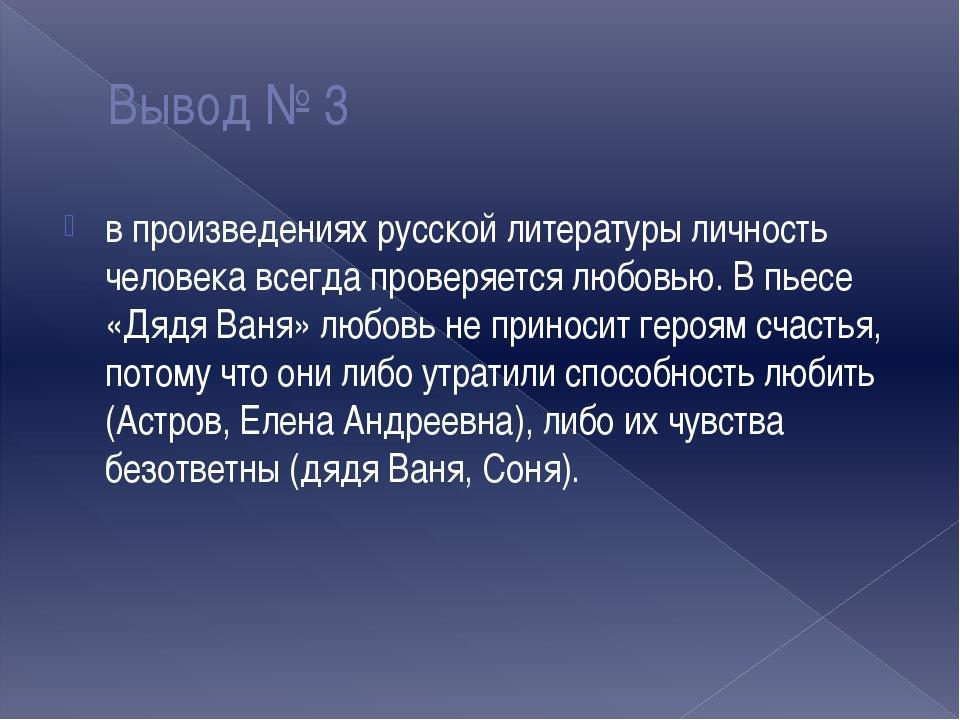 Вывод № 3 в произведениях русской литературы личность человека всегда проверя...