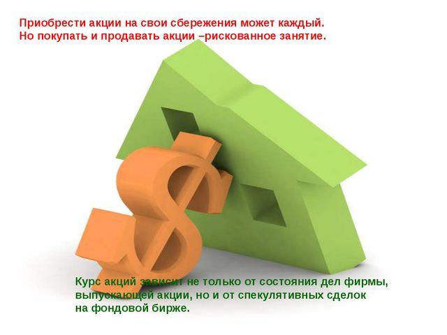 Приобрести акции на свои сбережения может каждый. Но покупать и продавать акц...