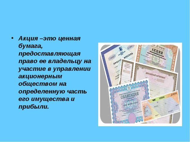 Акция –это ценная бумага, предоставляющая право ее владельцу на участие в упр...