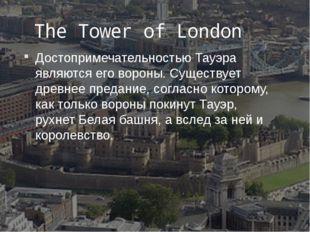 The Tower of London Достопримечательностью Тауэра являются его вороны. Сущест