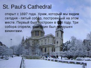 St. Paul's Cathedral открыт с 1697 года. Храм, который мы видим сегодня - пя