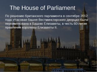 The House of Parliament По решению британского парламента в сентябре 2012 го