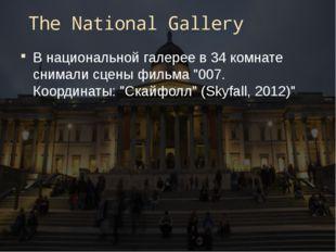 The National Gallery В национальной галерее в 34 комнате снимали сцены фильма