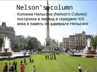 Nelson's column Колонна Нельсона (Nelson's Column) построена в период в серед