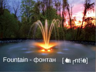 [ˈfaʊntɪn] Fountain - фонтан