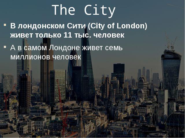 The City В лондонском Сити (City of London) живет только 11 тыс. человек А в...