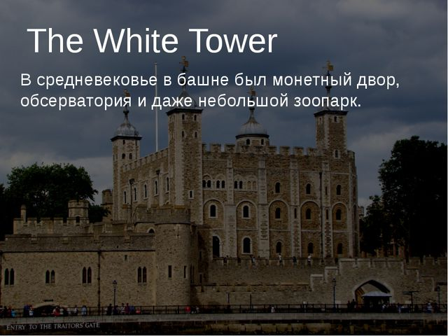 The White Tower В средневековье в башне был монетный двор, обсерватория и да...