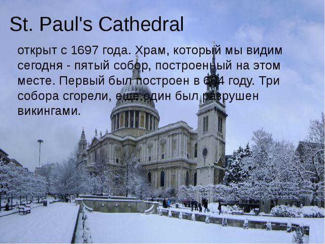 St. Paul's Cathedral открыт с 1697 года. Храм, который мы видим сегодня - пя...