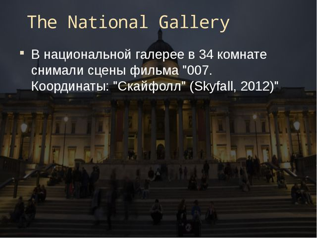 The National Gallery В национальной галерее в 34 комнате снимали сцены фильма...