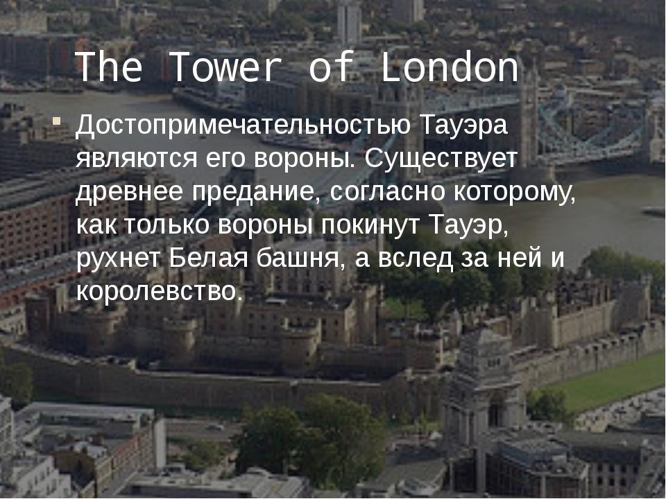 The Tower of London Достопримечательностью Тауэра являются его вороны. Сущест...