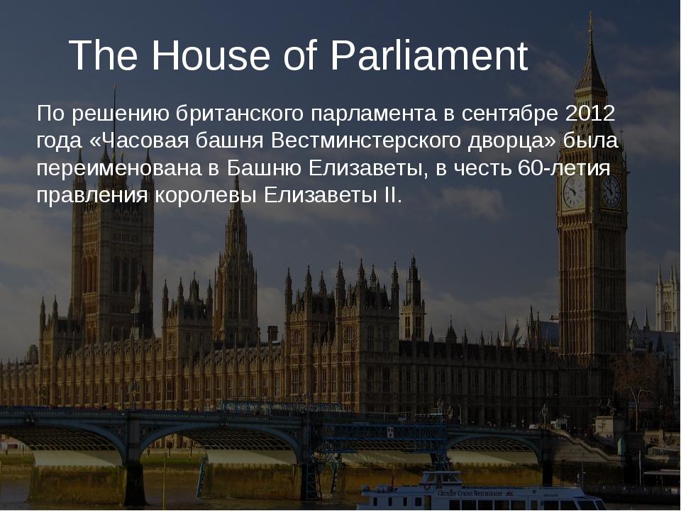 The House of Parliament По решению британского парламента в сентябре 2012 го...