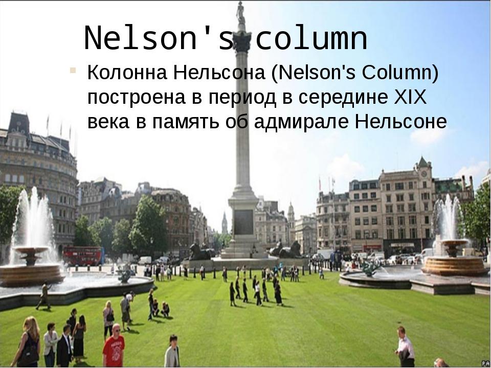 Nelson's column Колонна Нельсона (Nelson's Column) построена в период в серед...