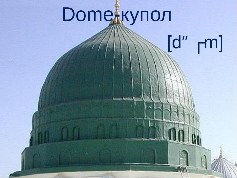 Dome-купол [dəʊm]