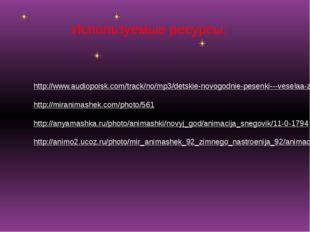 http://www.audiopoisk.com/track/no/mp3/detskie-novogodnie-pesenki---veselaa-z