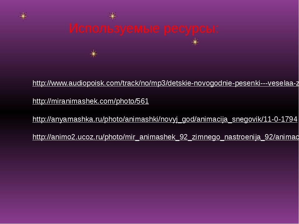 http://www.audiopoisk.com/track/no/mp3/detskie-novogodnie-pesenki---veselaa-z...