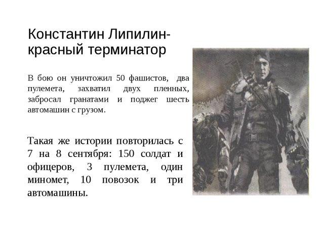 Константин Липилин- красный терминатор В бою он уничтожил 50 фашистов, два пу...