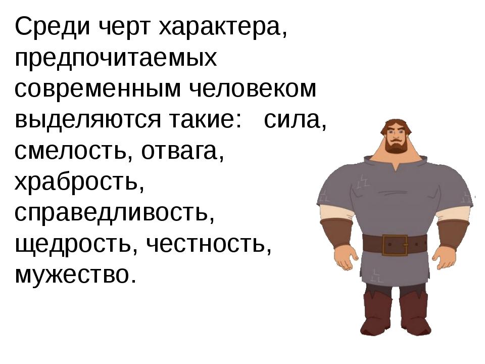 Среди черт характера, предпочитаемых современным человеком выделяются такие:...