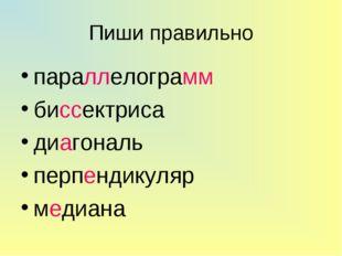 Пиши правильно параллелограмм биссектриса диагональ перпендикуляр медиана