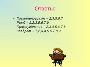 Ответы: Параллелограмм – 2,3,5,6,7. Ромб – 1,2,3,5,6,7,9. Прямоугольник – 2,3