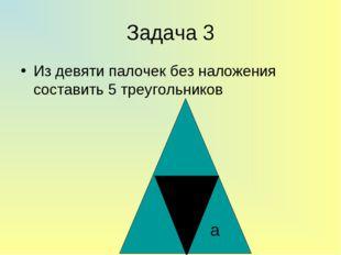 Задача 3 Из девяти палочек без наложения составить 5 треугольников а