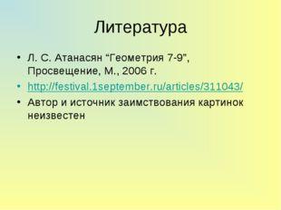 """Литература Л. С. Атанасян """"Геометрия 7-9"""", Просвещение, М., 2006 г. http://fe"""