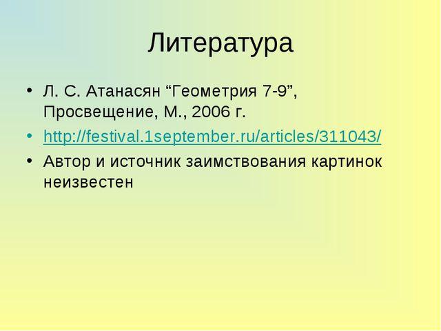 """Литература Л. С. Атанасян """"Геометрия 7-9"""", Просвещение, М., 2006 г. http://fe..."""