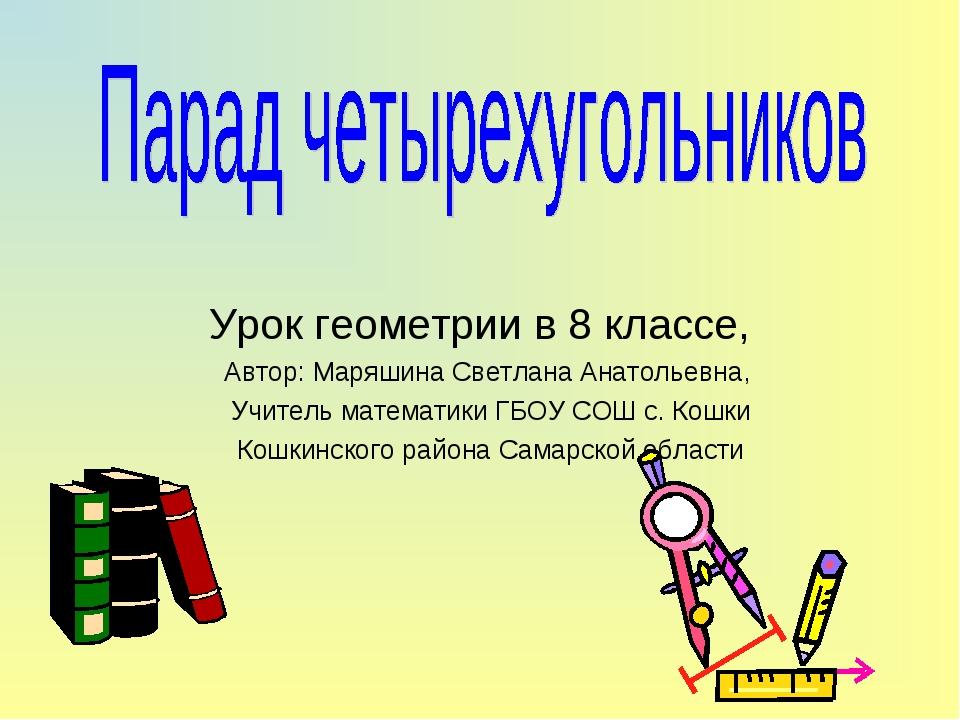Урок геометрии в 8 классе, Автор: Маряшина Светлана Анатольевна, Учитель мате...