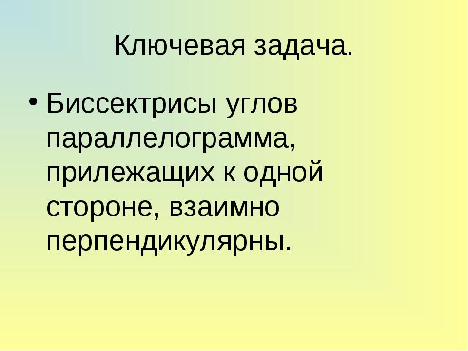 Ключевая задача. Биссектрисы углов параллелограмма, прилежащих к одной сторон...