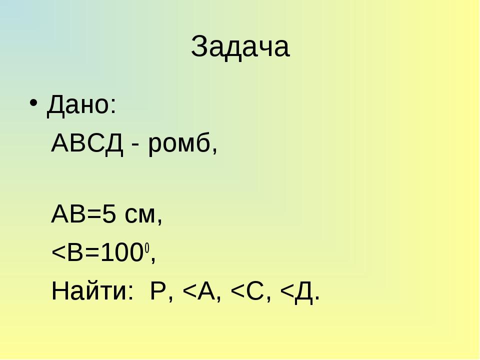 Задача Дано: АВСД - ромб, АВ=5 см,