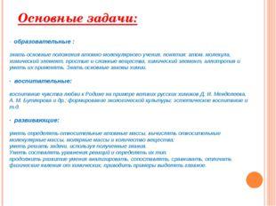 Основные задачи: · образовательные : знать основные положения атомно-молекуля