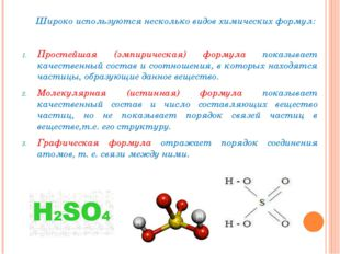 Широко используются несколько видов химических формул: Простейшая (эмпириче
