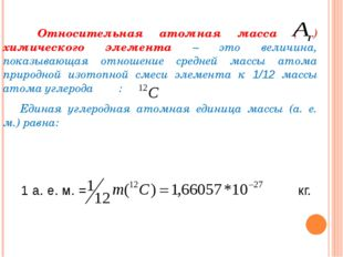 Относительная атомная масса ( ) химического элемента – это величина, показы