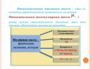 Относительная атомная масса – одна из основных характеристик химического эл