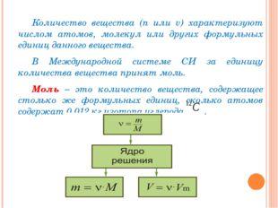Количество вещества (n или v) характеризуют числом атомов, молекул или друг