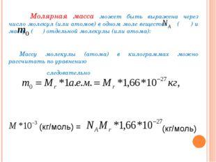Молярная масса может быть выражена через число молекул (или атомов) в одном