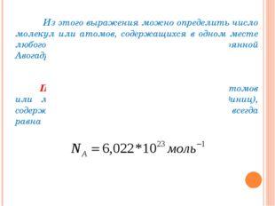 Из этого выражения можно определить число молекул или атомов, содержащихся