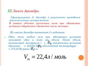 Из закона Авогадро вытекают 2 следствия: Один моль любого газа при одинаков